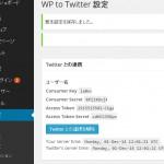 WP to Twitterプラグインで忘れないようにしたいこと