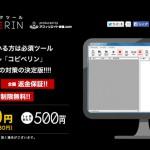 記事・文章コピペ検出チェックツール「コピペリン」