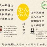 フクダ師匠と漢文対決企画