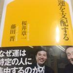 桜井さんと藤田さんの運を支配する
