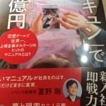 上阪徹さんの 「胸キュン」で100億円 は 上阪徹さん見て買いました。
