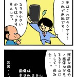 ヨドバシカメラの人事ブログの山下さん 続編