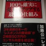 加藤 公一レオさんの新書