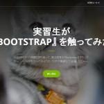 実習生が 『Bootstrap』 を触ってみた