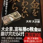 大村大次郎さんの新書