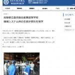 鳥取県立倉吉総合産業高等学校機械システム科さんの会社見学