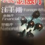 江上剛さんの「企業不祥事」が繰り返されるのはなぜか