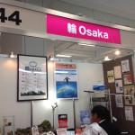 東大阪産業展テクノメッセ東大阪2015