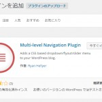 WordPress Navigation List Plugin NAVT とかの悲哀