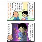 ジョジョ立ちin渋谷~呉くんバージョン