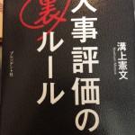 岡田武史氏が語る、日本代表監督の仕事とは