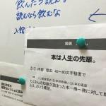 新潟県立図書館「利用マナー向上」標語募集