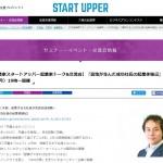 大阪起業家スタートアッパー起業家トーク&交流会