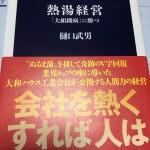 『熱湯経営』大和ハウス樋口さん