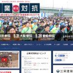 企業対抗駅伝大会に5月21日参戦決定!