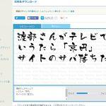京円フォントは渡部砲でぶっ飛ぶ