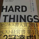 ビジネス書大賞2016 大賞受賞!HARD THINGS ~ベン・ホロウィッツさん