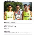 パラリンピックマラソンの和田さんとWe're The Superhumans