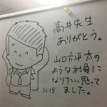 総務部総務課山口六平太の高井研一郎先生