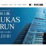 【スポーツの秋】ハルカスの階段を登りきるレースに参戦する話