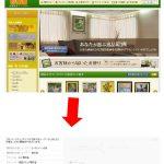 絵画販売ドットコムの訪問者の顧客属性
