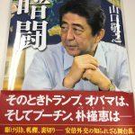 「総理」に続き「暗闘 」山口敬之さん