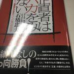 正直者はバカをみない~日本一の見本市ビジネスをつくった男の成功哲学