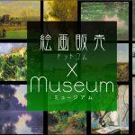 インターン生の絵画販売ドットコムミュージアム
