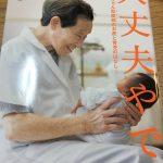 田辺市朝日ヶ丘の最高齢助産師・坂本助産所:坂本フジヱさん