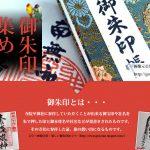 実習生企画:大阪天満宮さんの御朱印集め
