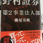 横尾宣政さん野村證券第2事業法人部