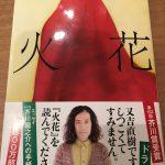 直木賞ではなく芥川賞の又吉さん「火花」