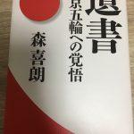 元首相森喜朗さんの 遺書 東京五輪への覚悟