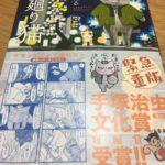 第21回手塚治虫文化賞短編賞『夜廻り猫』試し読み