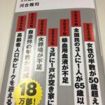 未来の年表: 人口減少日本でこれから起きること