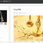 TinyPNGを紹介するクリエイター:コーディング備忘録ブログ