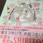 SHI RI TO RI~筑濱カズコさん