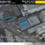 株式会社大平鐵工さんのドローンムービー「鐵魂」