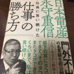 日本電産永守重信が社員に言い続けた仕事の勝ち方