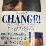 CHANGE!人とチームを強くする、ラミレス思考