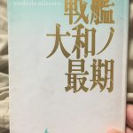 「戦艦大和ノ最期」吉田満さん。