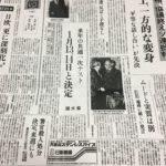 記念日の新聞、読売メモリーBOX