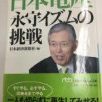 日本電産永守イズムの挑戦