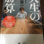 アマゾンプライムで無料の、「人生の勝算」~前田裕二さん