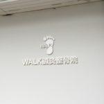 海老江のウォーク鍼灸整骨院さんに行ってみた