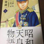 【漫画】昭和天皇物語にびっくり