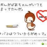 健康増進法第25条~受動喫煙の防止