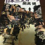 大阪の政治と経済と発展とかとか