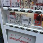 京橋某所にて運試し自動販売機