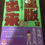 重版出来12巻~漫画への愛情表現